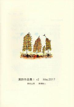 漢詩作品集Ⅰ水彩表紙