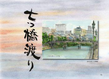 浅野川の七つ橋 水彩ジャケット